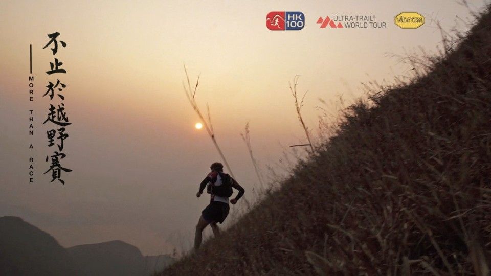 More Than A Race – 2014 Vibram Hong Kong 100
